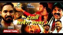 Dehati Lakhaira Number 1 - Official Trailer