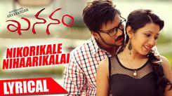 Khananam | Song - Nikorikalee (Lyrical)