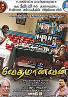 new tamil movie torrentz2