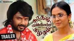 Kaadhal Munnetra Kazhagam - Official Trailer