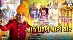 Latest Gujarati Song 'Aaje Parne Maro Yaar' Sung By Sagar Purabiya