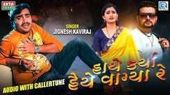 Latest Gujarati Song 'Hathe Karya Haiye Vagya Re' Sung By Jignesh Kaviraj