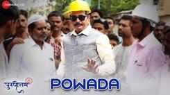 Purushottam | Song - Powada