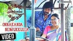 Kaadhal Munnetra Kazhagam | Song - 'Onnakanda Nenjukkulla'