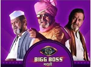 Bigg Boss Marathi 2 to get postponed?