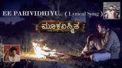 Mookavismitha   Song - Ee Pari Vidhiyu (Lyrical)