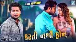 Latest Gujarati Song 'Karti Nathi Phone' Sung By Vijay Thakor