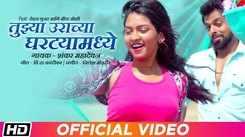 Latest Marathi Song 'Tujhya Urachya Ghartyamadhye' Sung By Shankar Mahadevan