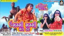 Latest Hindi Song 'Tu Mummy Mummy Mat Kar' By Jaykar Bhojak