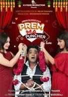 Prem Ma Puncher