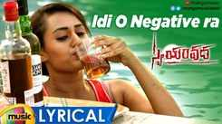 Swayamvadha | Song - Idi O Negative Ra (Lyrical)