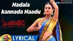 Swayamvadha | Song - Hadala Kannada Haadu (Lyrical)
