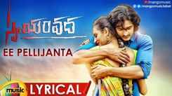 Swayamvadha | Song - Ee Pellijanta (Lyrical)