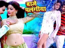 Latest Bhojpuri Song 'Baje Palangiya' Sung By Rahul Hulchal Pandey, Ritu Chauhan