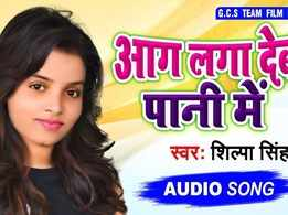 Latest Bhojpuri Song 'Aag Lga Deb Pani Me' (Audio) Sung By Silpa Singh