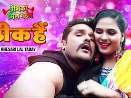 Watch: Khesari Lal Yadav's latest Bhojpuri song 'Thik Hai' from 'Premika Mil Gail'