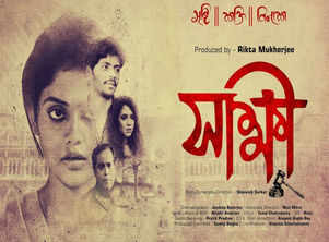 'Sakhhii', a film on the loopholes in our judicial system