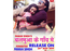 Pawan Singh announces the release date of 'Maine Unko Sajan Chun Liya's' song 'Balamua Ke Gaon Me'