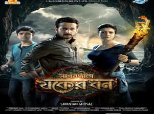 'Sagardwipey Jawker Dhan' poster: Get ready for all the adventure and thrill this summer