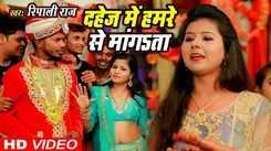 Latest Bhojpuri Song 'Hamare Ke Manga Tare' Sung By Ripali Raj