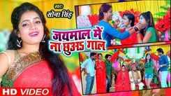 Latest Bhojpuri Song 'Dulha Ke Bhai' Sung By Sona Singh