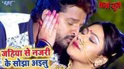 Latest Bhojpuri Song 'Jahiya Se Najari Ke Sojha Ailu' Sung By Ritesh Pandey