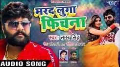 Latest Bhojpuri Song 'Marad Luga Fichana' Audio Sung By Samar Singh