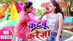 Latest Bhojpuri Song 'Katabu Kareja' Sung By Surendra Vishwakarma