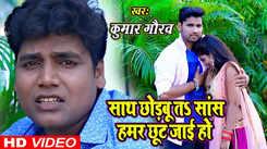 Latest Bhojpuri Song 'Jatane Bhulail Tohke' Sung By Kumar Gaurav