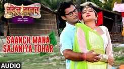 Dahej Danav   Song - Saanch Mana Sajaniya Tohar (Audio)
