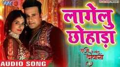 Latest Bhojpuri song 'Lagelu Chhohada' from 'Raja Ho Gail Deewana' sung by Raja Hasan and Priyanka Singh