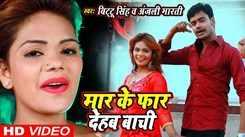 Latest Bhojpuri Song 'Hai Rohtash Niwash' Sung By Bittu Singh And Anjali Bharti