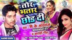 Bhojpuri Song 'Tor Bhatar Chod Di' Sung By P.K. Bharadwaj and Arohi Geet