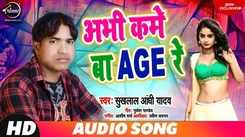 Latest Bhojpuri Song 'Abhi Kame Ba Age Re' (Audio) Sung By Sukhlal Andhi Yadav