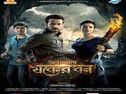 Film fraternity going gaga over 'Sagardwipey Jawker Dhan' poster