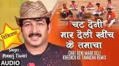 Bhojpuri Song 'Chat Deni Maar Deli' (Remix) Sung By Manoj Tiwari Mridul
