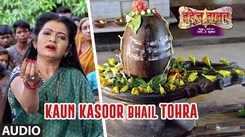 Dahej Danav | Song - Kaun Kasur Bhail Tohra Bitiya Se (Audio)