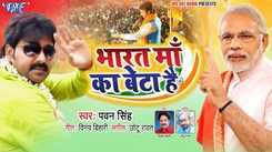 Latest Bhojpuri song 'Bharat Maa Ka Beta Hai' sung by Pawan Singh to celebrate BJP's landslide victory in lok sabha elections 2019