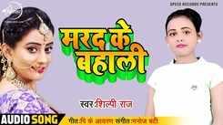Latest Bhojpuri Song 'Marad Ke Bahali' (Audio) Sung By Shilpi Raj
