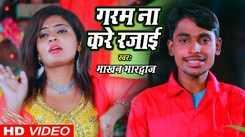 Latest Bhojpuri Song 'Balamuwa Sutela Pachha' Sung By Makhan Bhardwaj