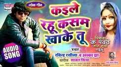 Latest Bhojpuri Song 'Kaile Rahalu Kasam Khake' (Audio) Sung By Ravindra Rasila And Alka Jhaa