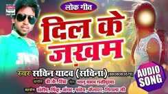 Latest Bhojpuri Song 'Dil Ke Jakhm' (Audio) Sung By Sachin Yadav