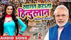 Latest Bhojpuri Song 'Swagat Karata Hindustan' Sung By Akshara Singh