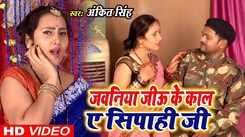 Latest Bhojpuri Song 'Naya Re Jawaniya Jiw Ke Kaal' Sung By Ankit Singh