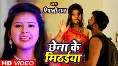 Latest Bhojpuri Song 'Chhena Ke Mithaiya' Sung By Ripali Raj