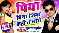 Latest Bhojpuri Song 'Piya Bina Jiya Kahi Na Lage' Sung By Subhash Suryam