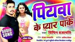 Latest Bhojpuri Song (Audio) 'Piywa Ke Pyar Pake' Sung By Vipin Prajapati