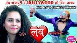 Bhojpuri Rap Song 'Love Chance' Sung By Ammy Kang