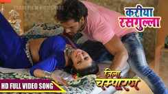 Watch: Khesari Lal Yadav and Mani Bhattacharya's hit Bhojpuri song 'Kariya Rasgulla' from 'Jila Champaran'