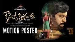 Kousalya Krishnamurthy - Motion Poster